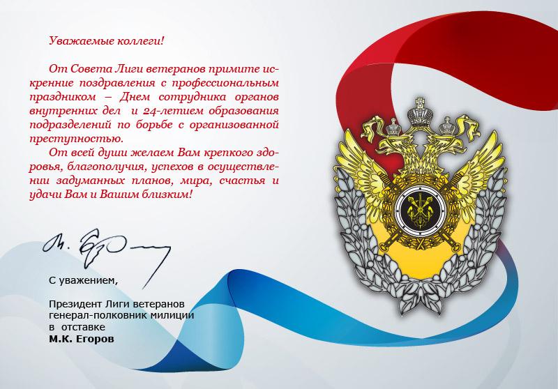 Подполковник поздравления в прозе 929